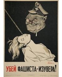 a soviet poster: ubey fashista-izuvera [kill the sadist fascist] by viktor deni